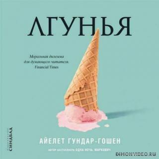 Лгунья - Айелет Гундар-Гошен