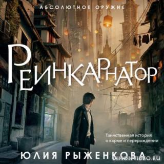 Реинкарнатор - Юлия Рыженкова