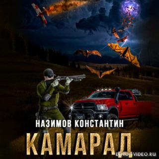 Камарад - Константин Назимов