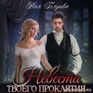 Невеста твоего проклятия - Ная Геярова