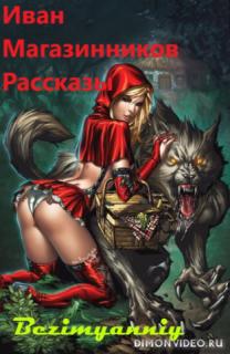 Рассказы - Иван Магазинников