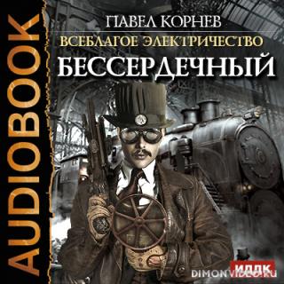 Бессердечный - Павел Корнев