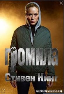 Громила - Стивен Кинг