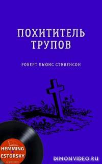 Похититель трупов - Роберт Льюис Стивенсон