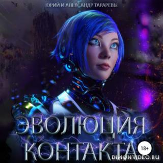 Эволюция контакта - АлександрТарарев, Юрий Тарарев