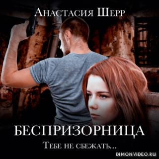 Беспризорница - Анастасия Шерр