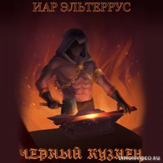 Черный кузнец - Иар Эльтеррус