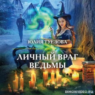 Личный враг ведьмы - Юлия Туезова