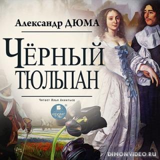 Черный тюльпан - Александр Дюма