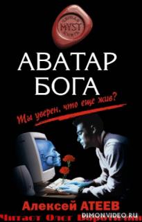 Аватар Бога - Алексей Атеев