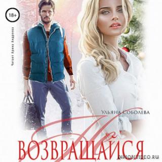 Не возвращайся - Ульяна Соболева