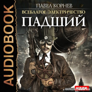 Падший - Павел Корнев