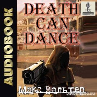Смерть может танцевать 1 - Макс Вальтер