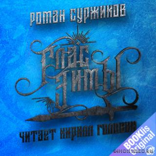 Глас Зимы - Роман Суржиков