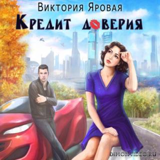 Кредит доверия - Виктория Яровая