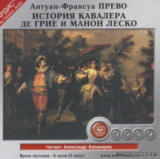 История кавалера де Грие и Манон Леско - Антуан-Франсуа Прево