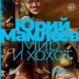 Мир и хохот - Юрий Мамлеев