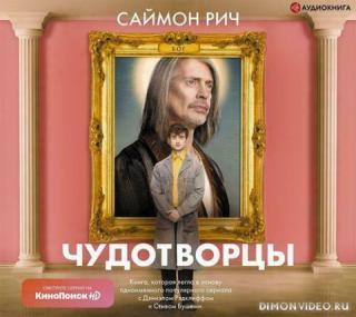 Чудотворцы - Саймон Рич