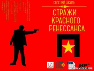 Стражи Красного Ренессанса - Евгений Шкиль
