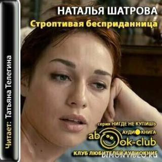 Строптивая бесприданница - Наталья Шатрова