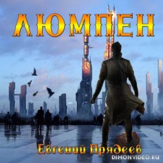 Люмпен - Евгений Прядеев