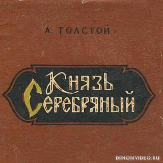 Князь Серебряный - Алексей Толстой
