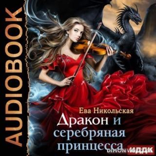 Дракон и серебряная принцесса - Ева Никольская