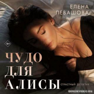 Чудо для Алисы - Елена Левашова