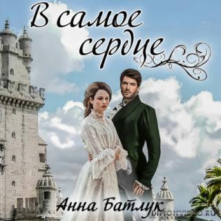 В самое сердце - Анна Батлук
