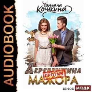 Деревенщина против мажора - Татьяна Кошкина
