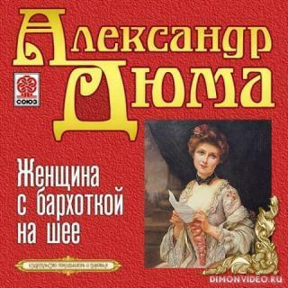 Женщина с бархоткой на шее - Александр Дюма (отец)