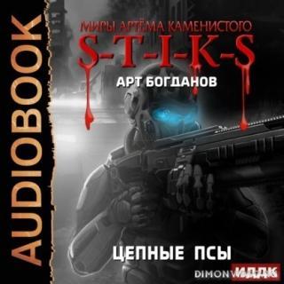S-T-I-K-S: Цепные псы - Арт Богданов