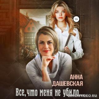 Всё, что меня не убило… - Анна Дашевская