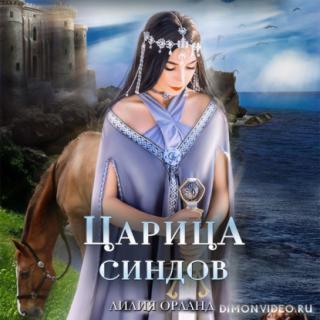 Царица Синдов - Лилия Орланд