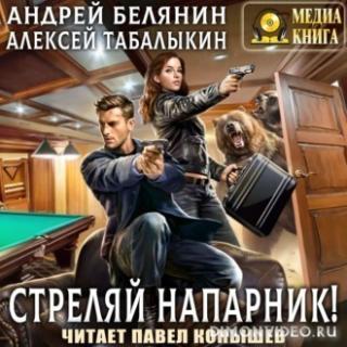 Стреляй, напарник! - Андрей Белянин, Алексей Табалыкин