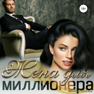 Жена для миллионера - Ольга Которова