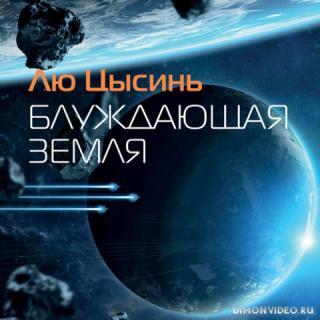 Блуждающая Земля (сборник) - Лю Цысинь