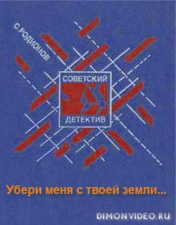 Убери меня с твоей земли - Станислав Родионов