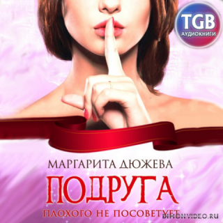 Подруга плохого не посоветует - Маргарита Дюжева