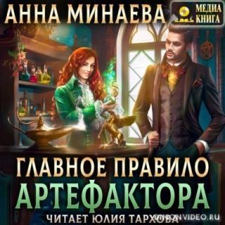 Главное правило артефактора - Анна Минаева
