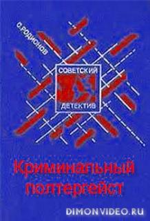 Криминальный полтергейст - Станислав Родионов
