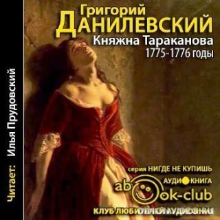 Княжна Тараканова 1775-1776 годы - Григорий Данилевский