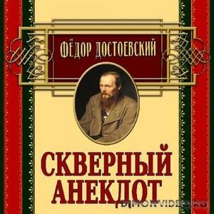 Скверный анекдот - Фёдор Достоевский