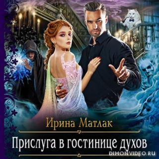 Прислуга в гостинице духов - Ирина Матлак