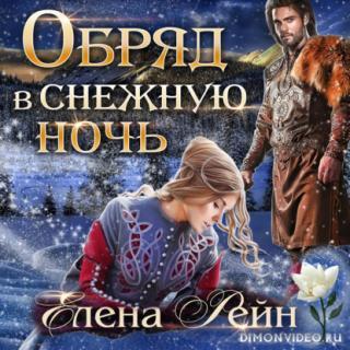 Обряд в снежную ночь - Елена Рейн