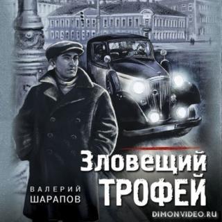 Зловещий трофей - Валерий Шарапов