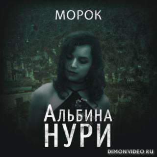 Морок - Альбина Нури