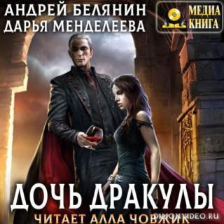 Дочь Дракулы - Дарья Менделеева, Андрей Белянин