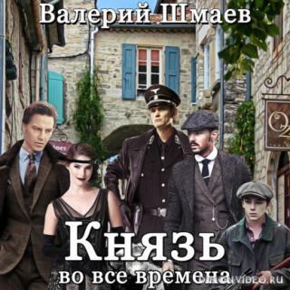 Князь во все времена - Валерий Шмаев