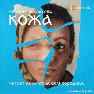 Кожа - Евгения Некрасова